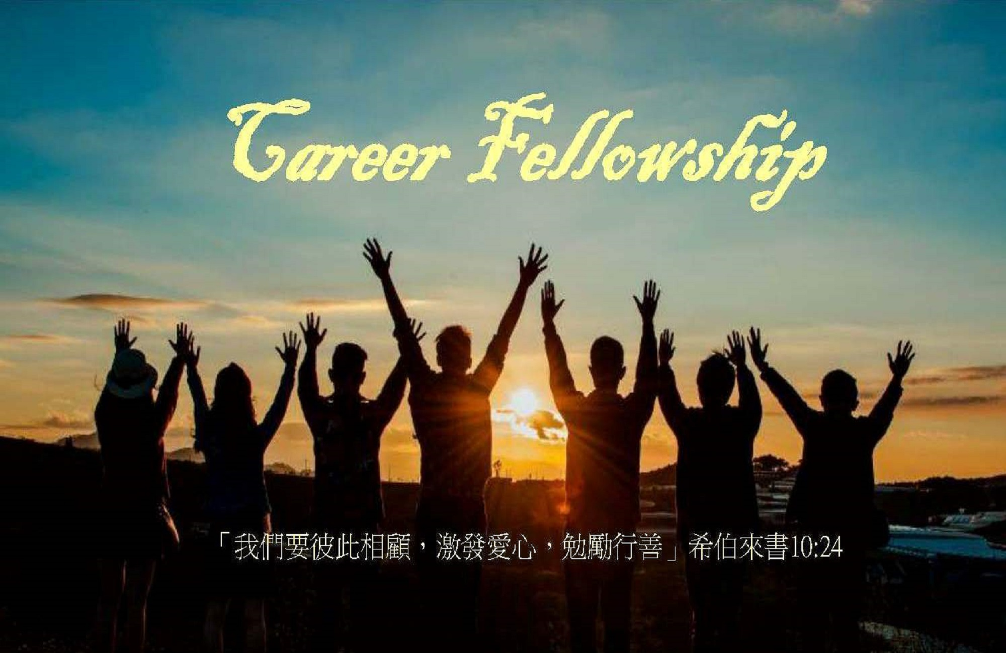 Career Fellowship